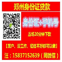 郑州急用钱贷款郑州身份证贷款图片