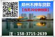 郑州不押车贷款急速放款