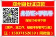 郑州私人借贷