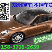 郑州全款车抵押贷款不押车