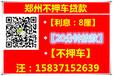 郑州不押车车辆贷款