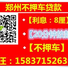 郑州汽车抵押贷款公司图片