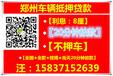 郑州汽车抵押贷款不押车