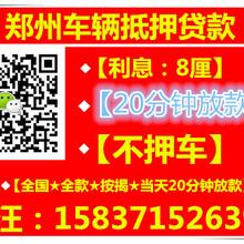 郑州汽车抵押贷款不押车图片
