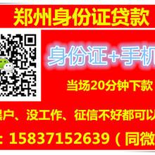郑州巩义身份证应急贷款您了解吗图片