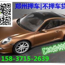 郑州汽车抵押贷款郑州不押车贷款图片