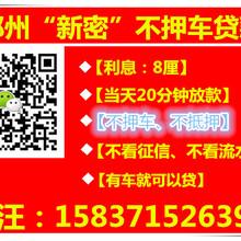 郑州新密汽车抵押贷款郑州新密不押车贷款图片