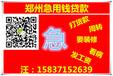 郑州郑东新区手表回收典当抵押贷款