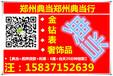 郑州二七区手表回收典当抵押贷款
