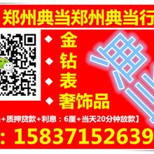 郑州二七区手表回收典当抵押贷款图片
