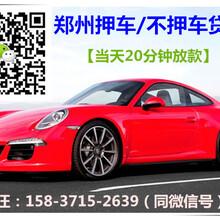 郑州汽车抵押贷款郑州不押车贷款可以不押车吗图片