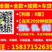 郑州汽车抵押不押车贷款利息2厘8图片