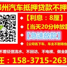 郑州汽车无抵押贷款郑州汽车抵押贷款公司图片