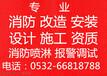 青岛开发区黄岛消防烟感报警器68度喷淋头移位消火栓安装改造