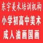 北京美术培训班西城展览路美术培训中心图片
