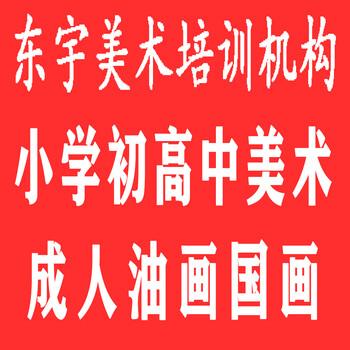 北京海淀美术班小班一对一讲课