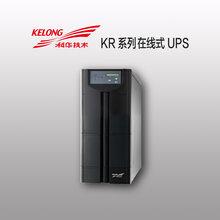 科华KR2000LUPS电源,KELONGKR2000L不间断电源,科华UPS电源河北销售