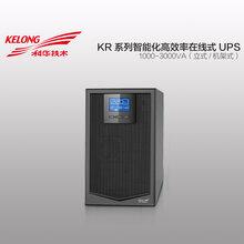 科华YTR1106L科华6KW电源科华UPS电源石家庄科华UPS电源销售