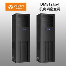 河北艾默生(VERTIV)DME12MHP5售39888元艾默生DME12MHP5图片