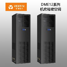 河北艾默生(VERTIV)DME12MHP5售39888元艾默生DME12MHP5