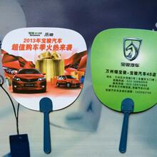 西安广告扇定制厂家pp扇子西安塑料扇子定制厂家图片