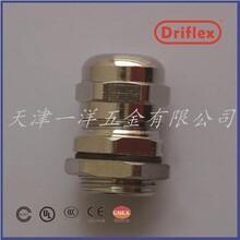 供应天津driflex电缆接头格兰头图片
