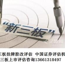 苏州市企业新三板上挂牌企业股改评估图片