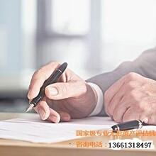 浙江省专利技术评估公司-无形资产评估机构图片