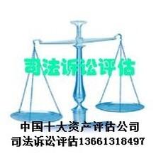 企业上市评估企业股改评估-中国十大资产评估机构图片
