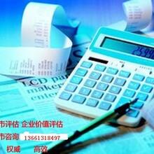 湖北省专利技术评估公司-无形资产评估公司图片