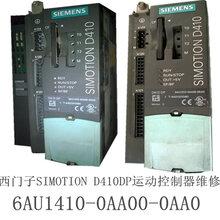 西门子SIMOTIOND410DP运动控制器维修维修