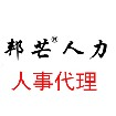 邦芒人事代理服务东营区图片