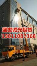 北京出租升降高车云梯车租赁
