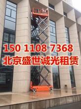 北京升降机出租云梯车租赁