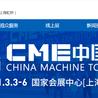 2021新闻资讯-2021CME中国机床展