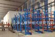 北京伸縮式懸臂貨架完工存放地面上的所有鋼材