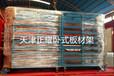 湖北武漢臥式板材架經典案例