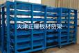 吉林長春板材貨架臥式鋼板存放架平放鋁板架子