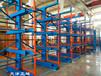 江蘇鎮江型材貨架伸縮懸臂式結構規范化存放型材重型貨架