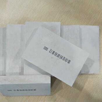 云南粉刷石膏容重