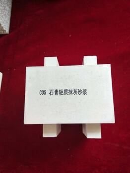 毕节磷石膏