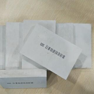 铜仁粉刷石膏怎么用_抹灰抗裂砂浆厂家_粉刷石膏砂浆生产厂家图片1
