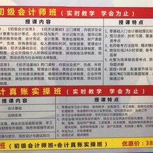 惠州会计培训,会计考证,会计实操,会计职称