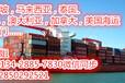 潮州陶瓷海运到澳大利亚、澳大利亚海运双清