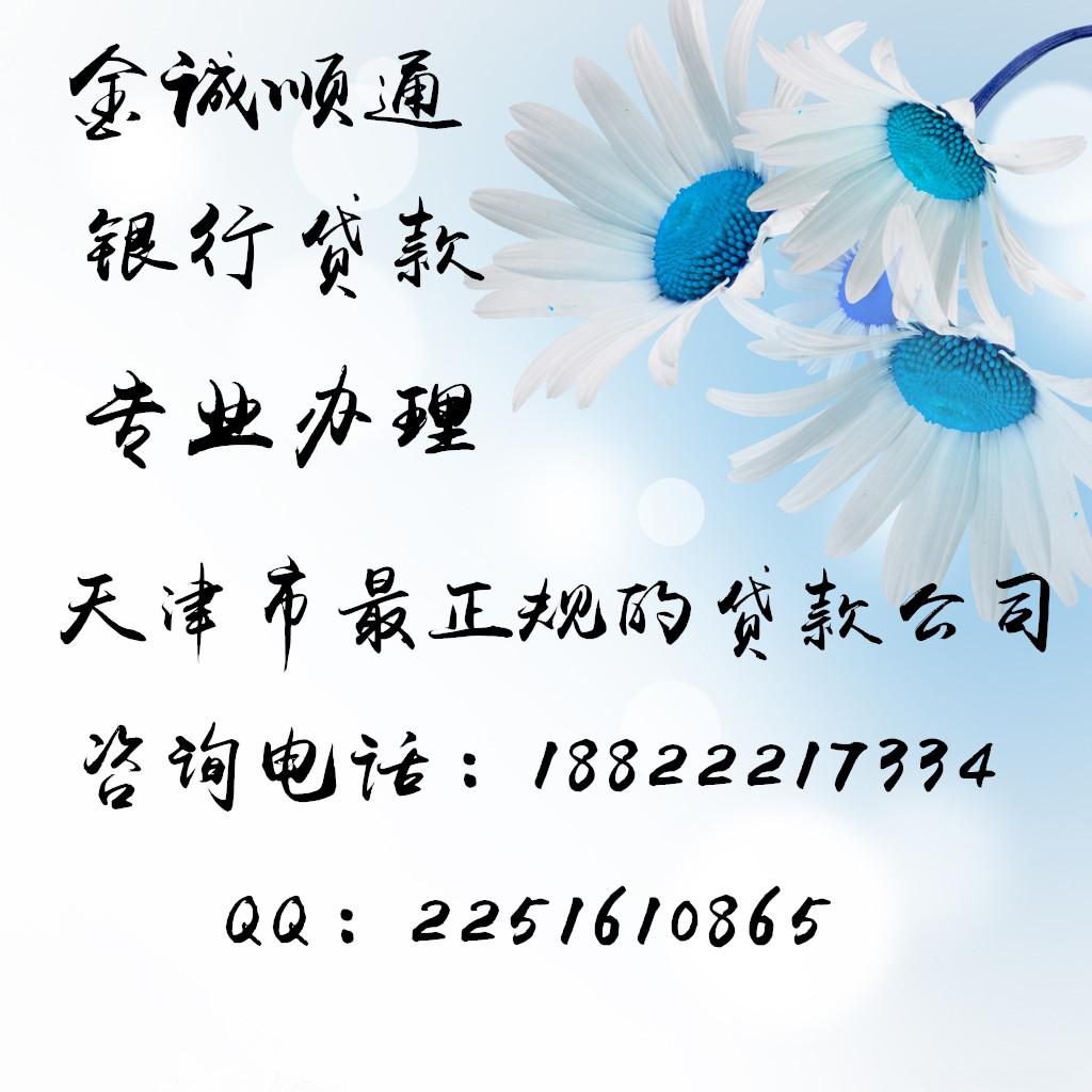 6:天津房屋抵押贷款抵押登记手续:凭房屋所有权证