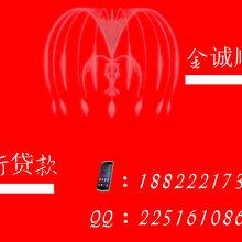 天津房产抵押贷款黑户将正常贷款