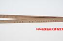 武汉先导2016全国金相大赛指定专用-238mm竹夹子