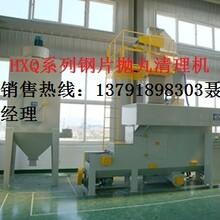 供应全国厂家热销HXQ35系列钢片抛丸机