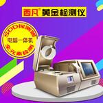 电脑测金仪黄金测金仪台式测金仪光谱测金仪EXF9900图片