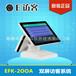 2017最新开售安防设备中软高科EFK-200A